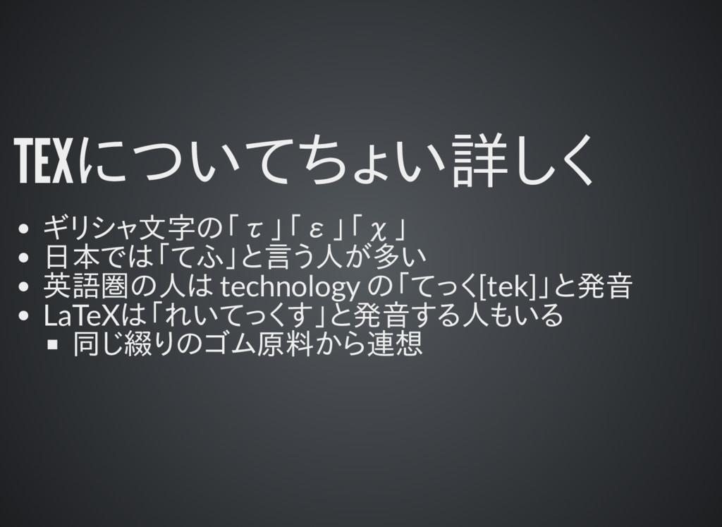TEXについてちょい詳しく ギリシャ文字の「τ」「ε」「χ」 日本では「てふ」と言う人が多い ...