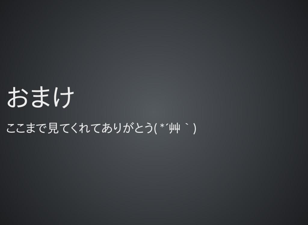 おまけ ここまで見てくれてありがとう( *´艸`)