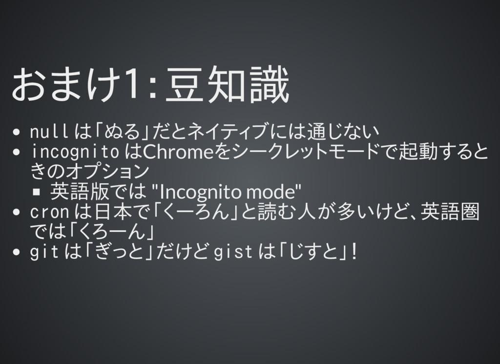 おまけ1:豆知識 null は「ぬる」だとネイティブには通じない incognito はChr...