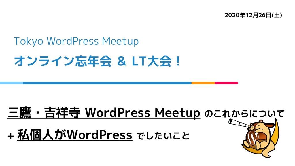 三鷹・吉祥寺 WordPress Meetup のこれからについて + 私個人がWordPre...