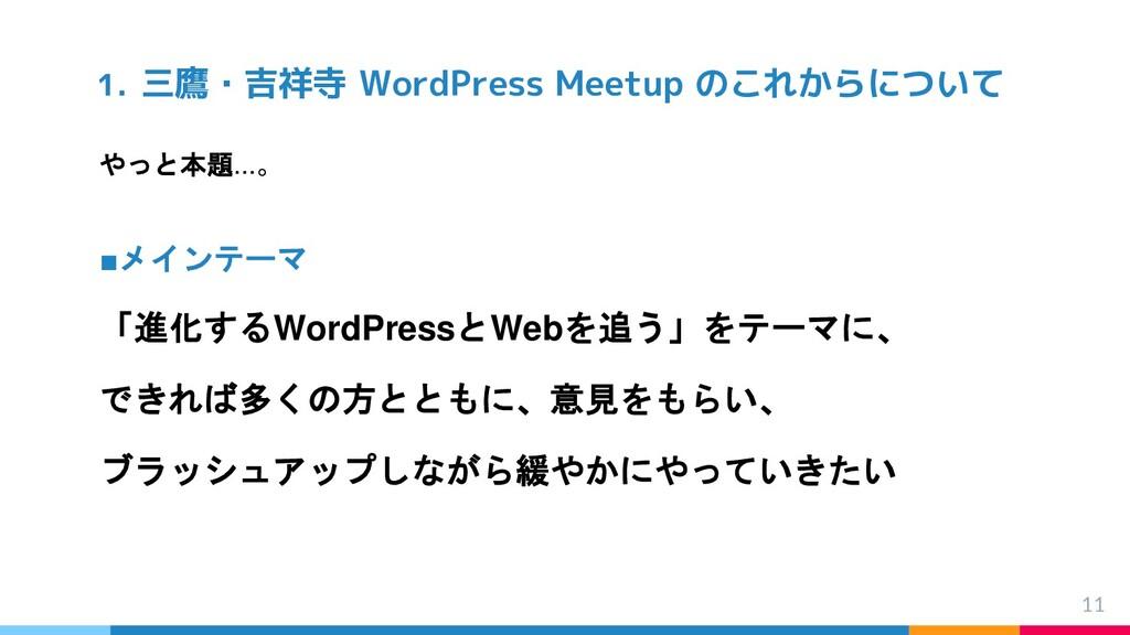 1. 三鷹・吉祥寺 WordPress Meetup のこれからについて やっと本題...。 ...