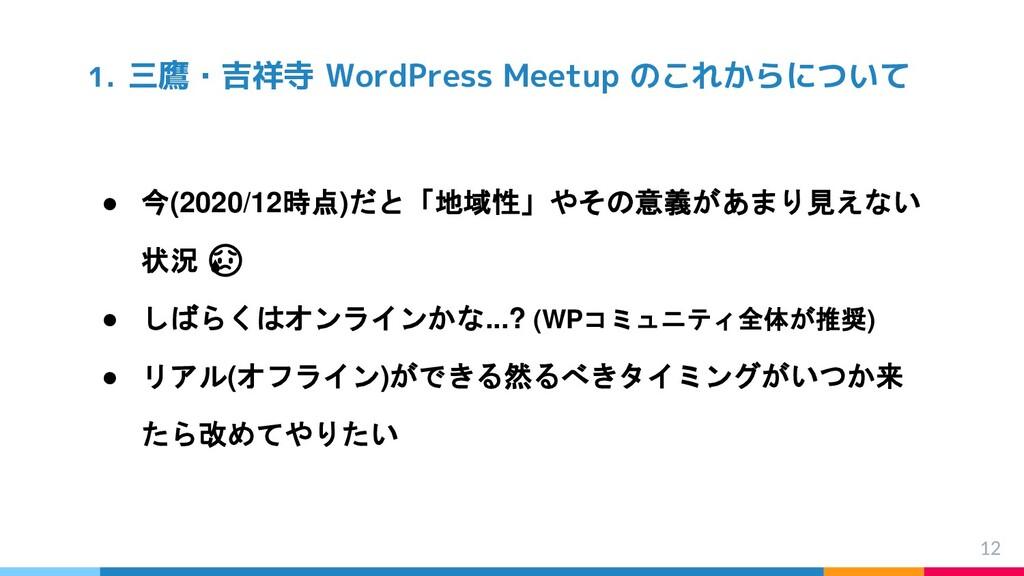 1. 三鷹・吉祥寺 WordPress Meetup のこれからについて ● 今(2020/1...