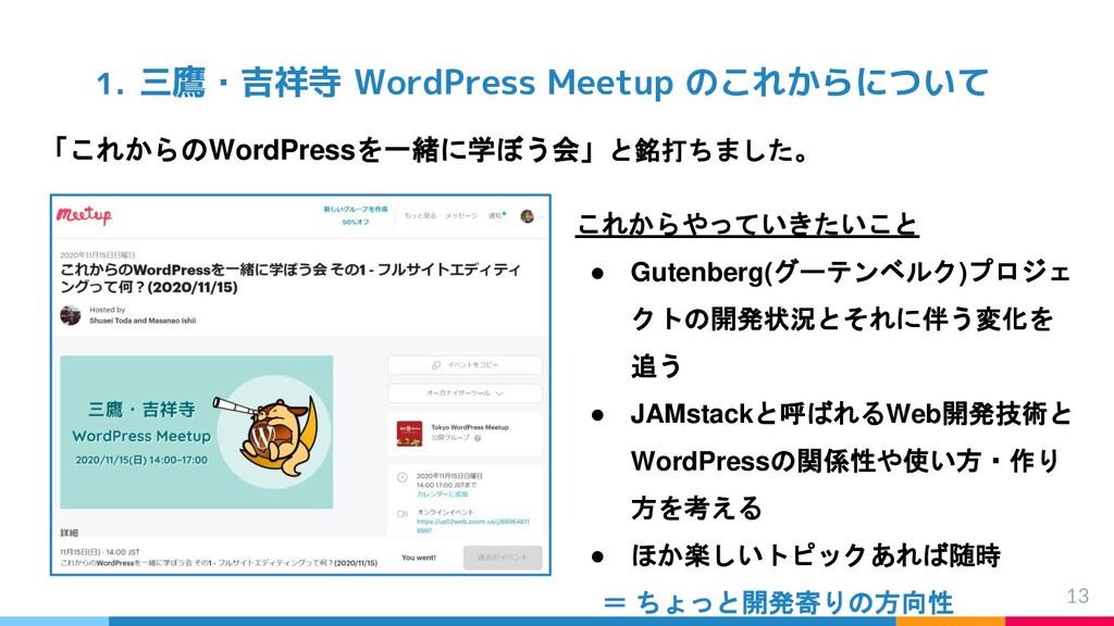 1. 三鷹・吉祥寺 WordPress Meetup のこれからについて 「これからのWord...