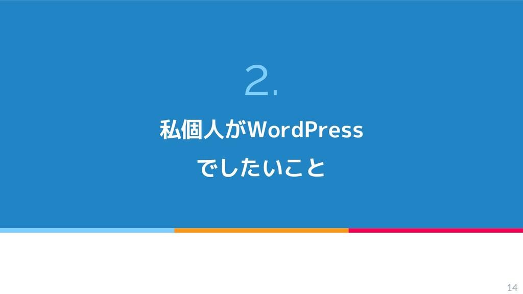 2. 私個人がWordPress でしたいこと 14