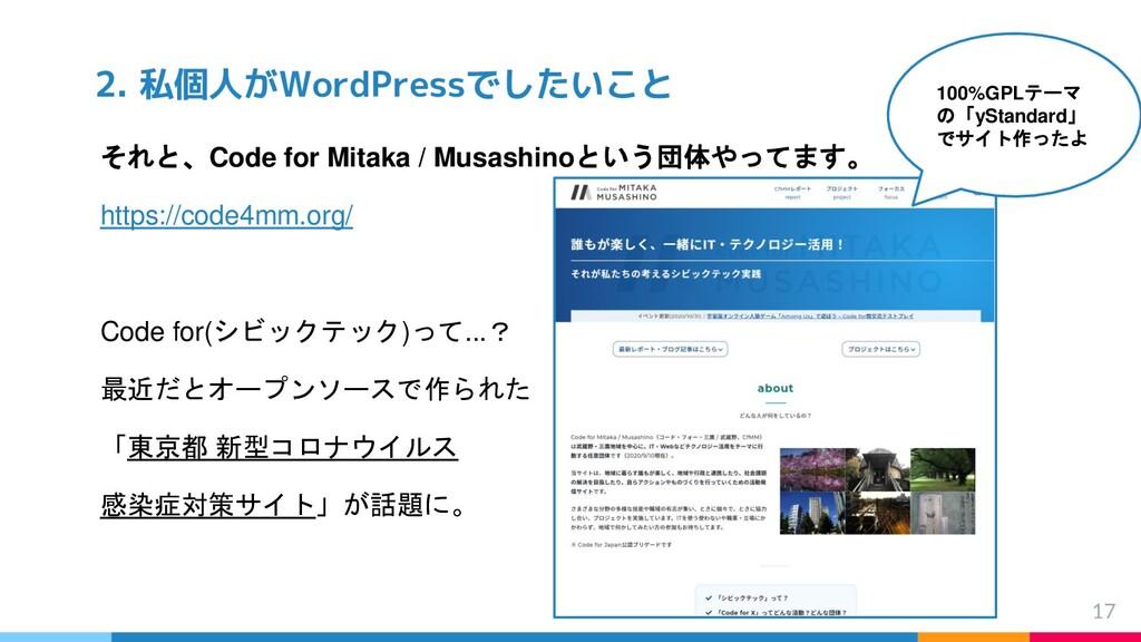 2. 私個人がWordPressでしたいこと 17 それと、Code for Mitaka /...
