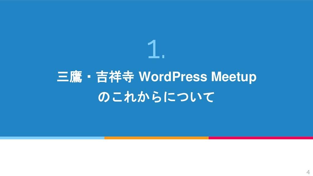 1. 三鷹・吉祥寺 WordPress Meetup のこれからについて 4
