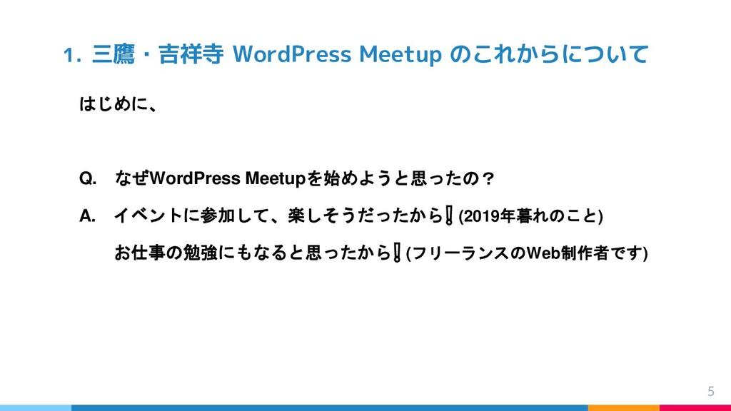 1. 三鷹・吉祥寺 WordPress Meetup のこれからについて はじめに、 Q. な...