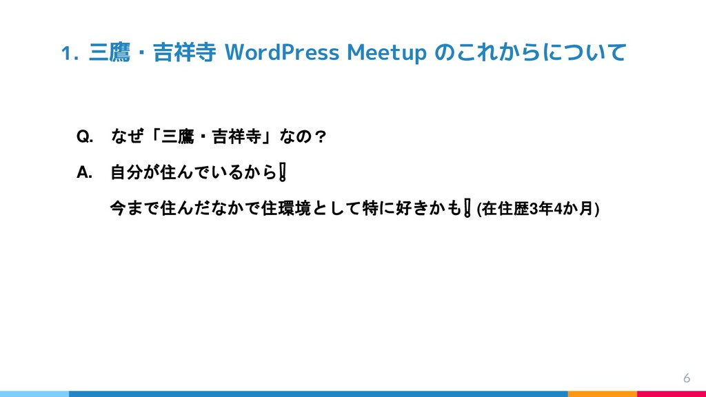 1. 三鷹・吉祥寺 WordPress Meetup のこれからについて Q. なぜ「三鷹・吉...