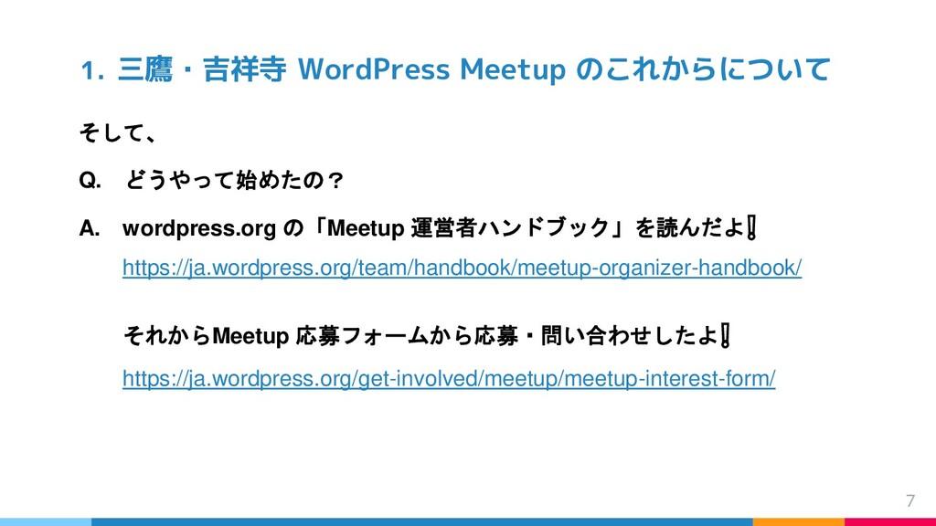1. 三鷹・吉祥寺 WordPress Meetup のこれからについて そして、 Q. どう...