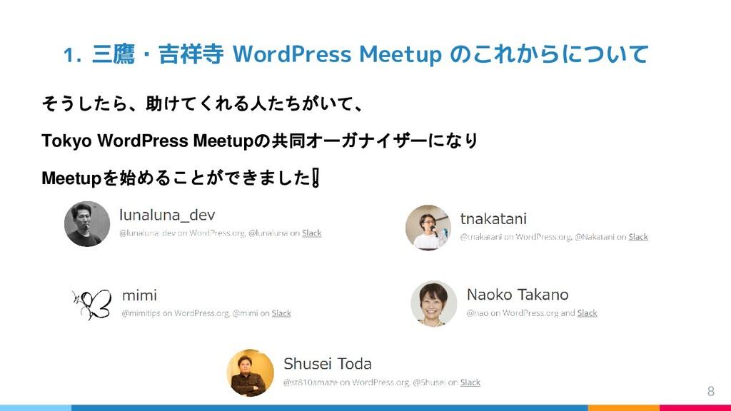 1. 三鷹・吉祥寺 WordPress Meetup のこれからについて そうしたら、助けてく...