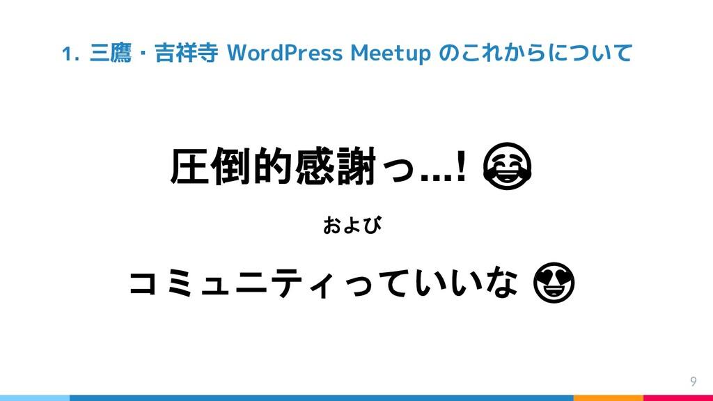 1. 三鷹・吉祥寺 WordPress Meetup のこれからについて 圧倒的感謝っ...!...