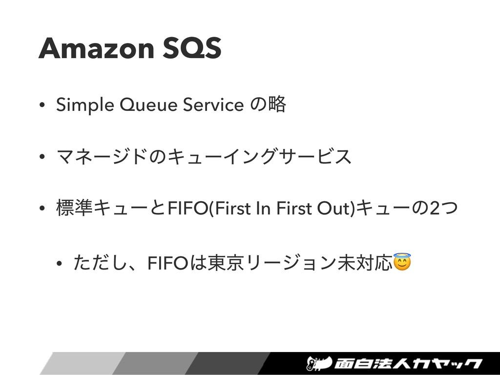 Amazon SQS • Simple Queue Service ͷུ • ϚωʔδυͷΩϡ...