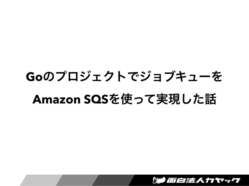 GoͷϓϩδΣΫτͰδϣϒΩϡʔΛ Amazon SQSΛ࣮ͬͯݱͨ͠