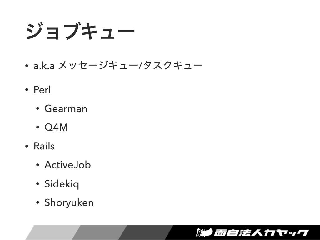 δϣϒΩϡʔ • a.k.a ϝοηʔδΩϡʔ/λεΫΩϡʔ • Perl • Gearman...