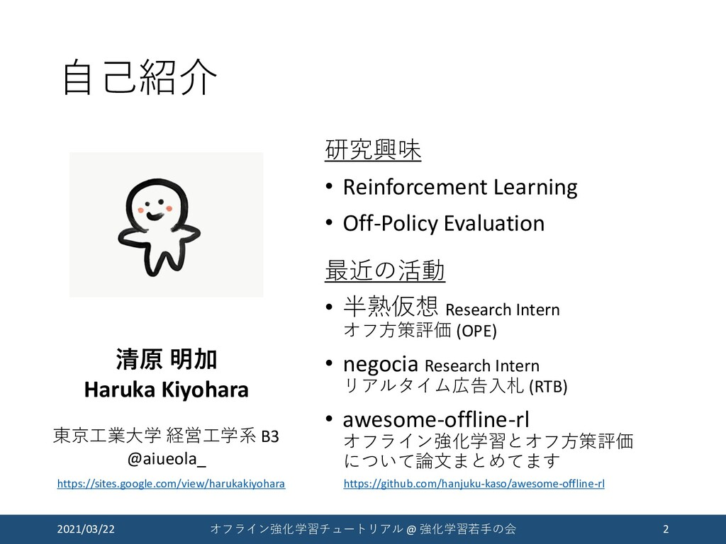 自己紹介 研究興味 • Reinforcement Learning • Off-Policy...