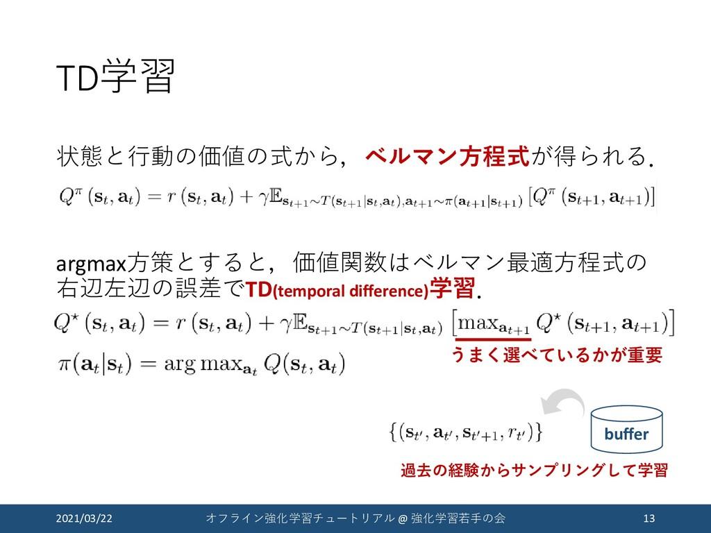 TD学習 状態と行動の価値の式から,ベルマン方程式が得られる. argmax方策とすると,価値...