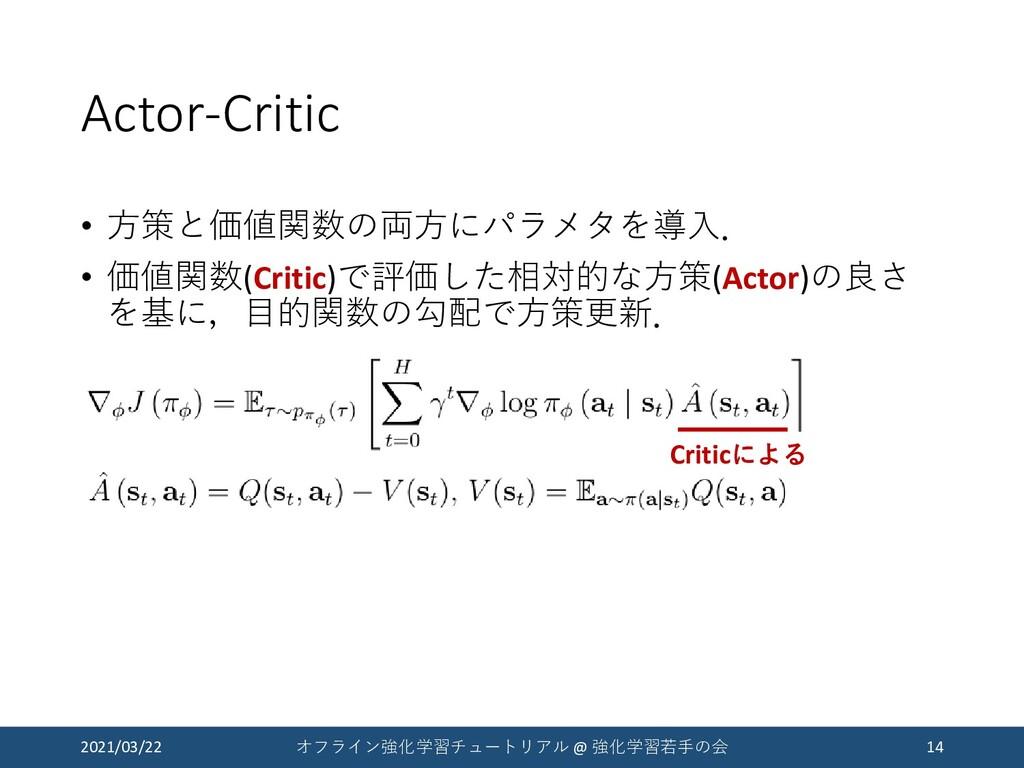 Actor-Critic • 方策と価値関数の両方にパラメタを導入. • 価値関数(Criti...