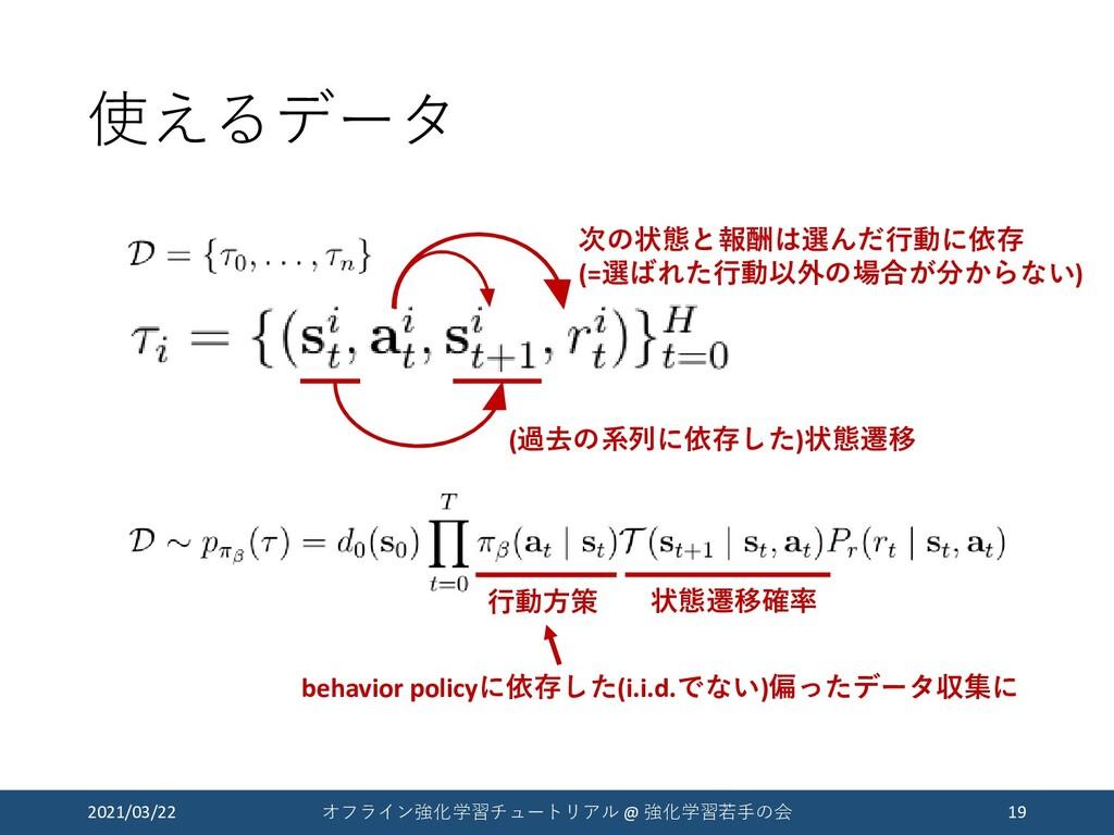使えるデータ 2021/03/22 オフライン強化学習チュートリアル @ 強化学習若手の会 1...