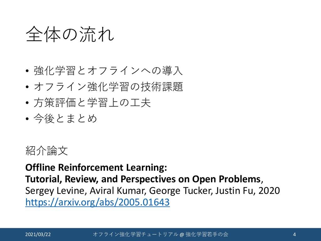 全体の流れ • 強化学習とオフラインへの導入 • オフライン強化学習の技術課題 • 方策評価と...