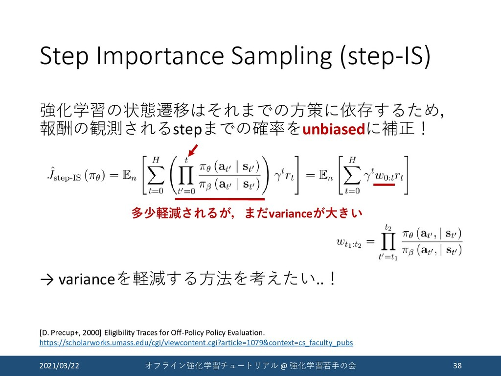 Step Importance Sampling (step-IS) 強化学習の状態遷移はそれ...