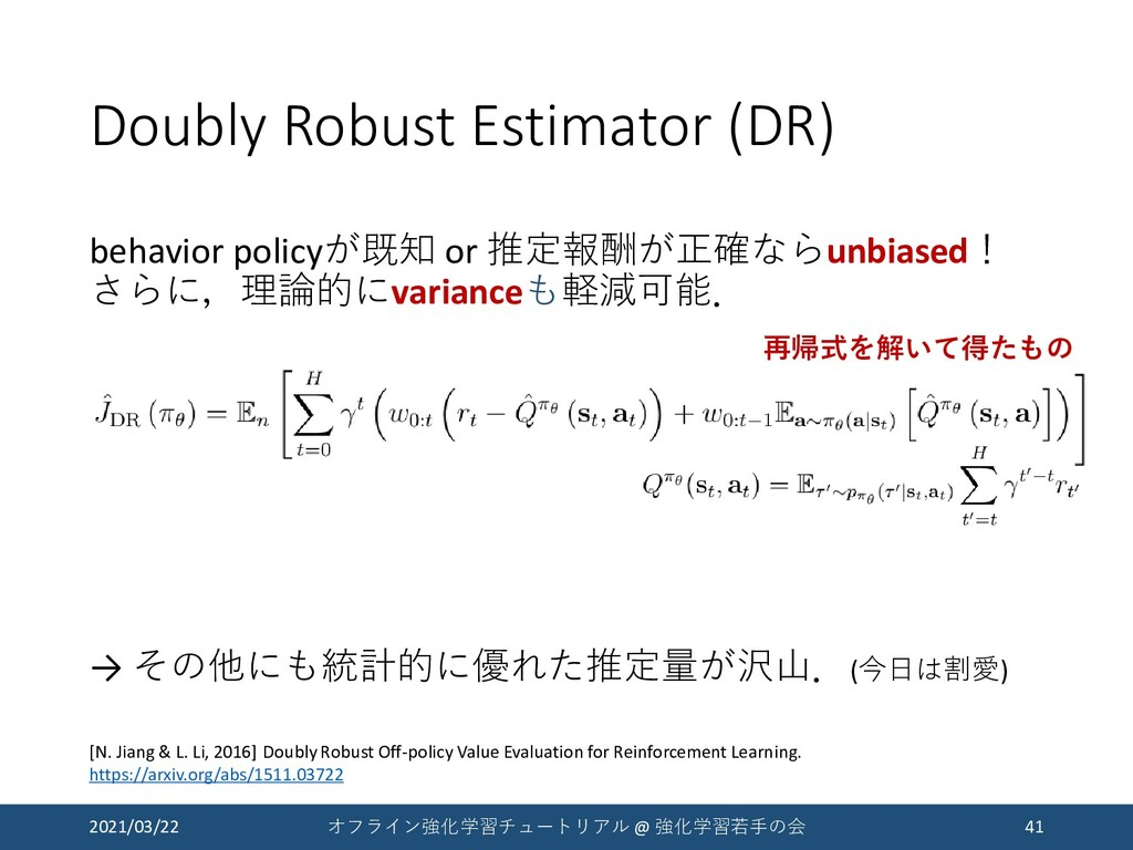 Doubly Robust Estimator (DR) behavior policyが既知...