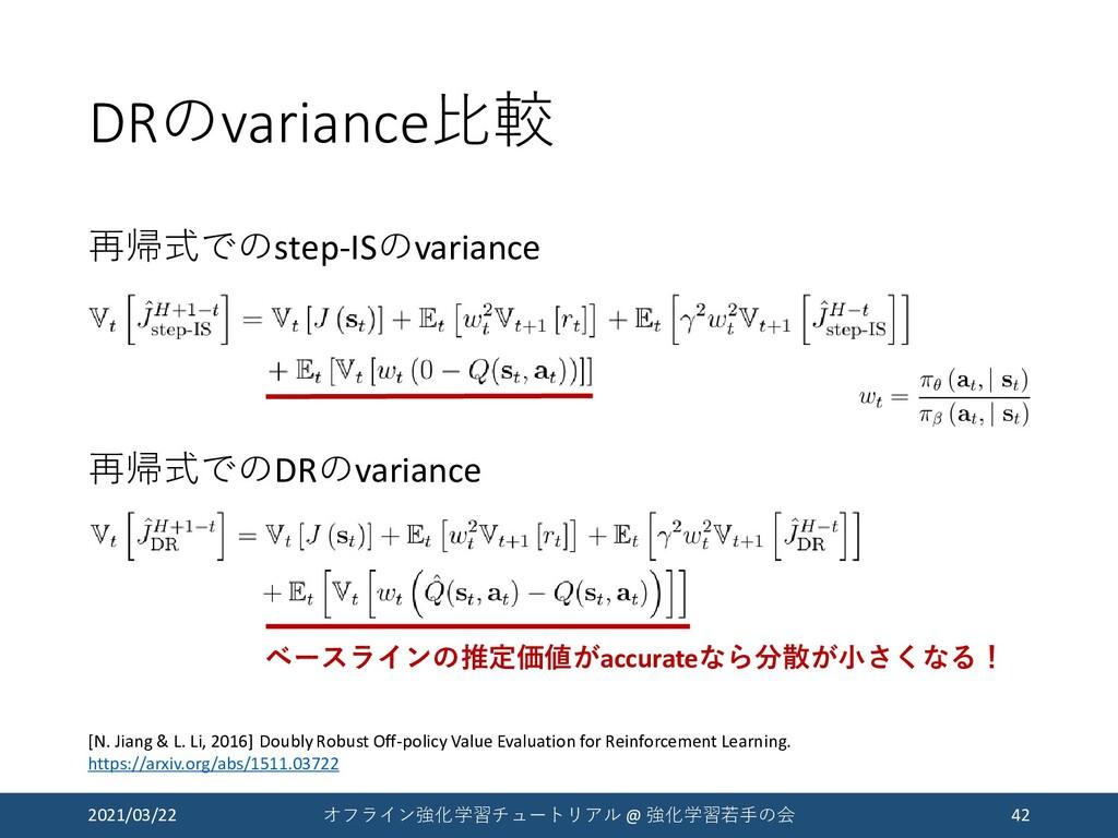 DRのvariance比較 再帰式でのstep-ISのvariance 再帰式でのDRのvar...