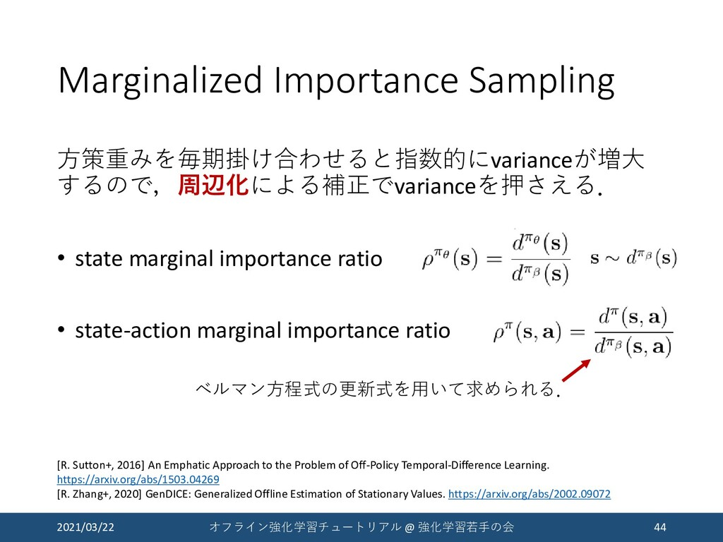 Marginalized Importance Sampling 方策重みを毎期掛け合わせると...