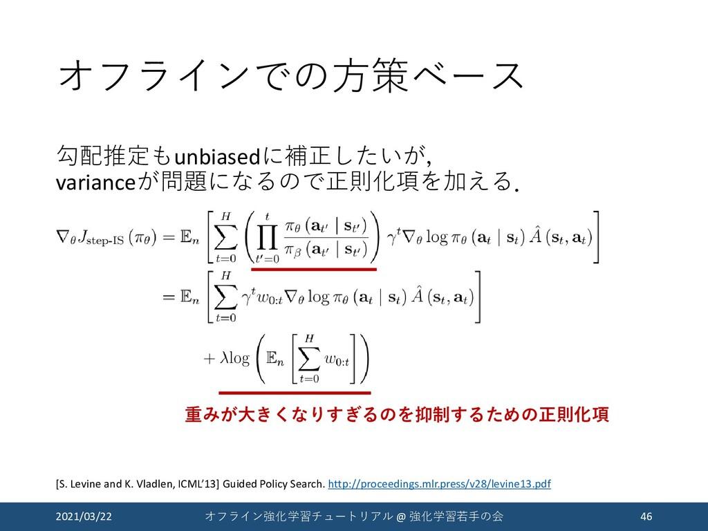 オフラインでの方策ベース 勾配推定もunbiasedに補正したいが, varianceが問題に...