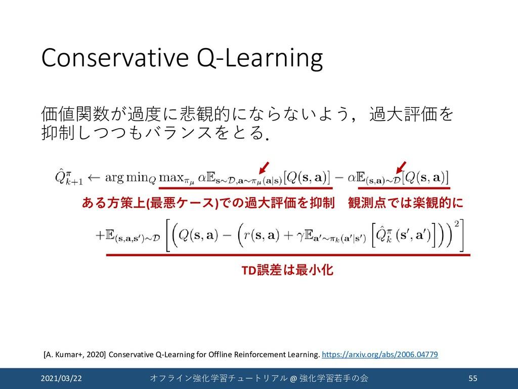 Conservative Q-Learning 価値関数が過度に悲観的にならないよう,過大評価...