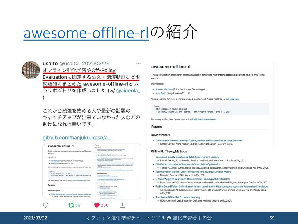 awesome-offline-rlの紹介 2021/03/22 オフライン強化学習チュートリ...