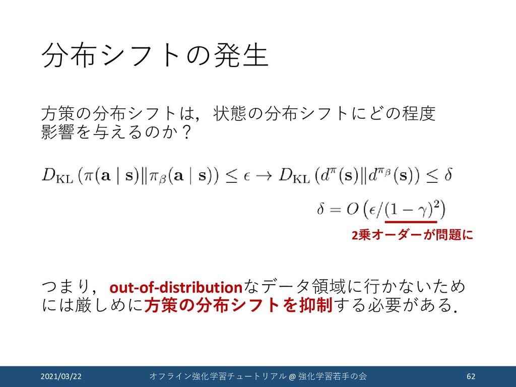 分布シフトの発生 方策の分布シフトは,状態の分布シフトにどの程度 影響を与えるのか? つまり,...