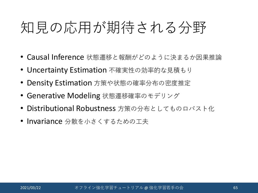 知見の応用が期待される分野 • Causal Inference 状態遷移と報酬がどのように決...