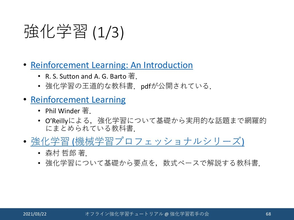 強化学習 (1/3) • Reinforcement Learning: An Introdu...
