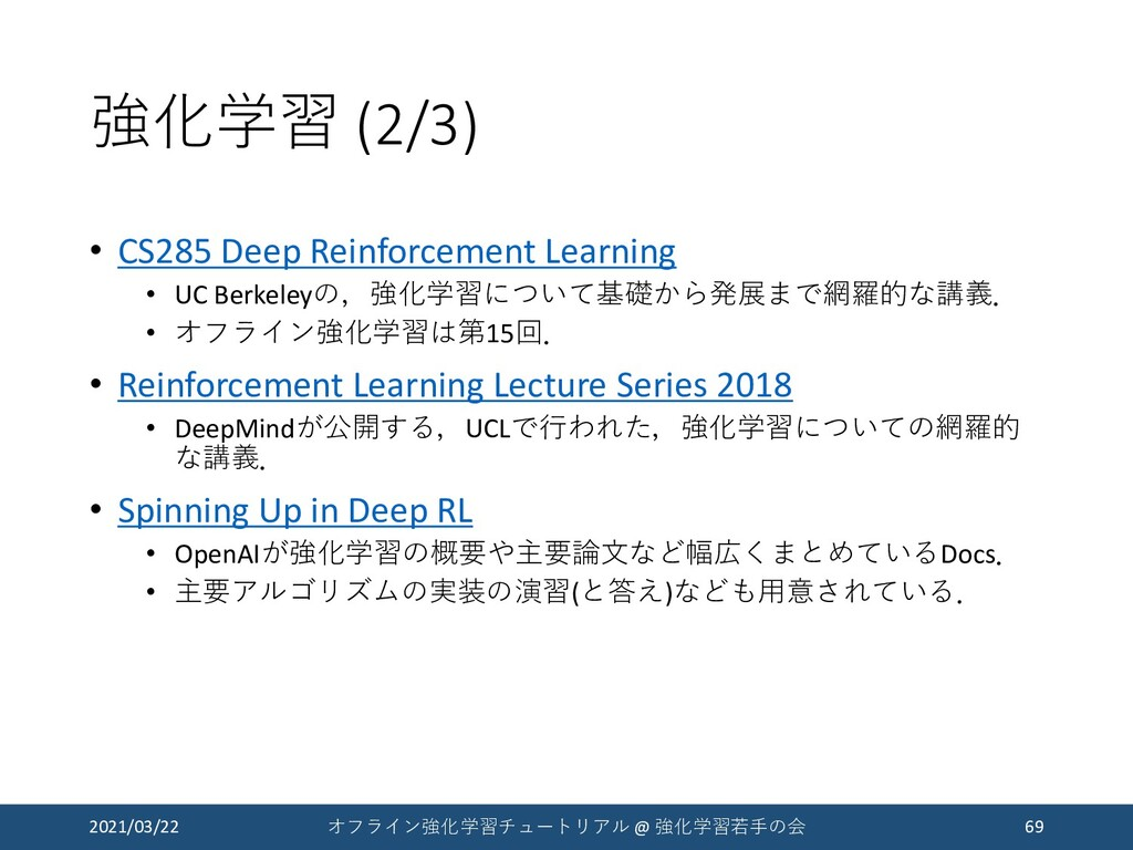 強化学習 (2/3) • CS285 Deep Reinforcement Learning ...
