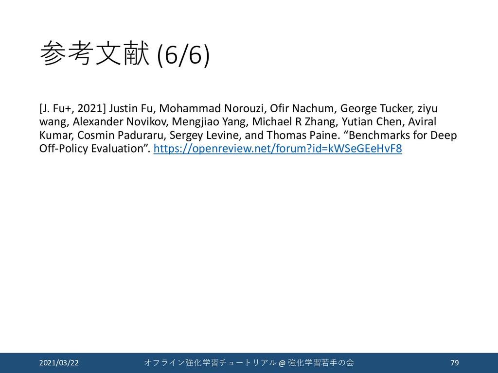 参考文献 (6/6) [J. Fu+, 2021] Justin Fu, Mohammad N...
