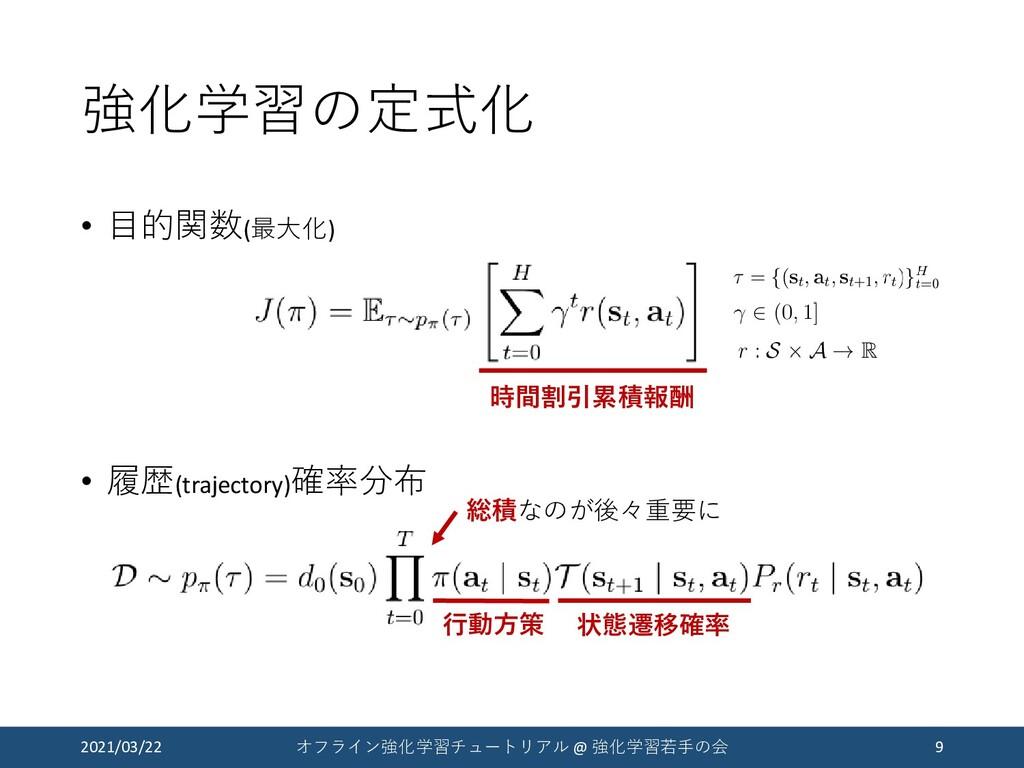強化学習の定式化 • 目的関数(最大化) • 履歴(trajectory)確率分布 2021/...