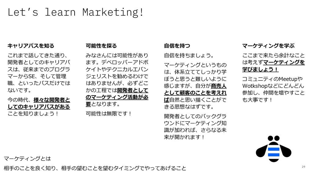 Let's learn Marketing! 29 キャリアパスを知る これまで話してきた通り...