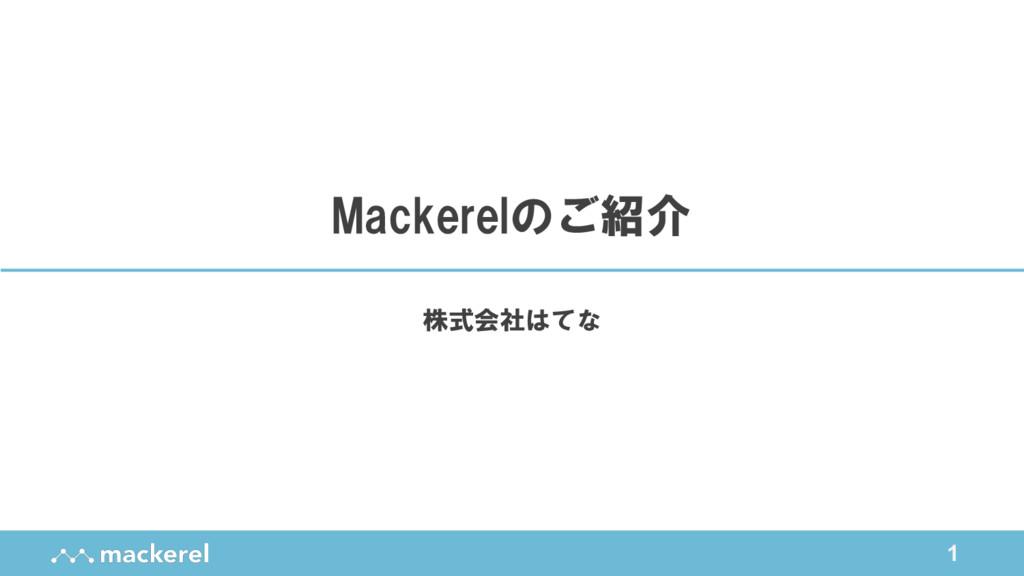 1 株式会社はてな Mackerelのご紹介