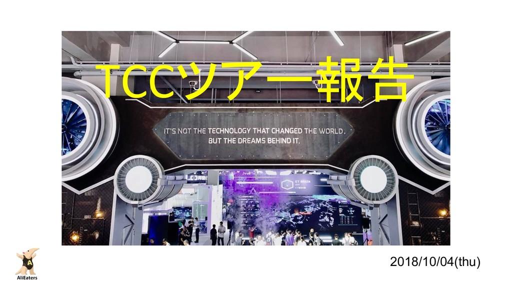 TCCツアー報告 2018/10/04(thu)