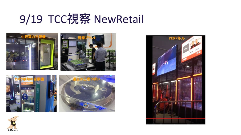 9/19 TCC視察 NewRetail カメラ検知の自販機 消防用ドローン フラッシュストレ...