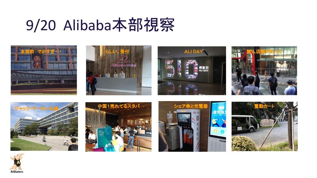 9/20 Alibaba本部視察 本部前 でかすぎ・・・ らしい、受付 フラッシュストレージ ...