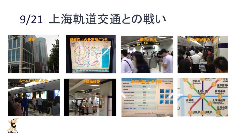 9/21 上海軌道交通との戦い 浦电 路線図上の最高額が9元 フラッシュストレージ 降りた駅が...
