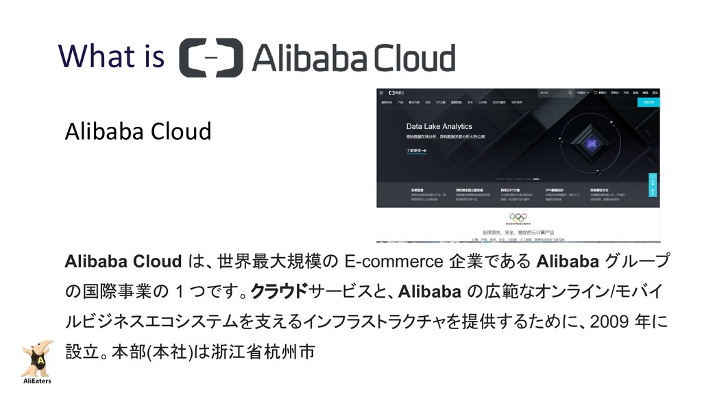 What is Alibaba Cloud Alibaba Cloud は、世界最大規模の E...