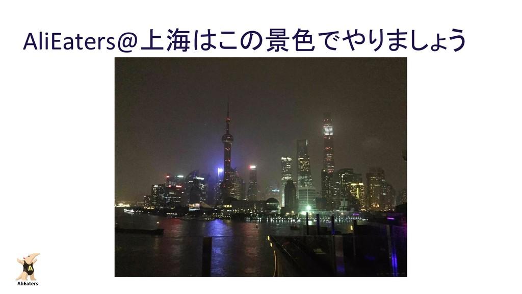 AliEaters@上海はこの景色でやりましょう