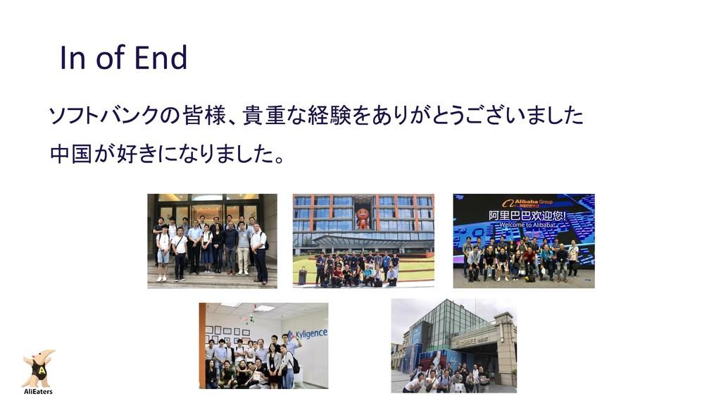 In of End ソフトバンクの皆様、貴重な経験をありがとうございました 中国が好きになりま...