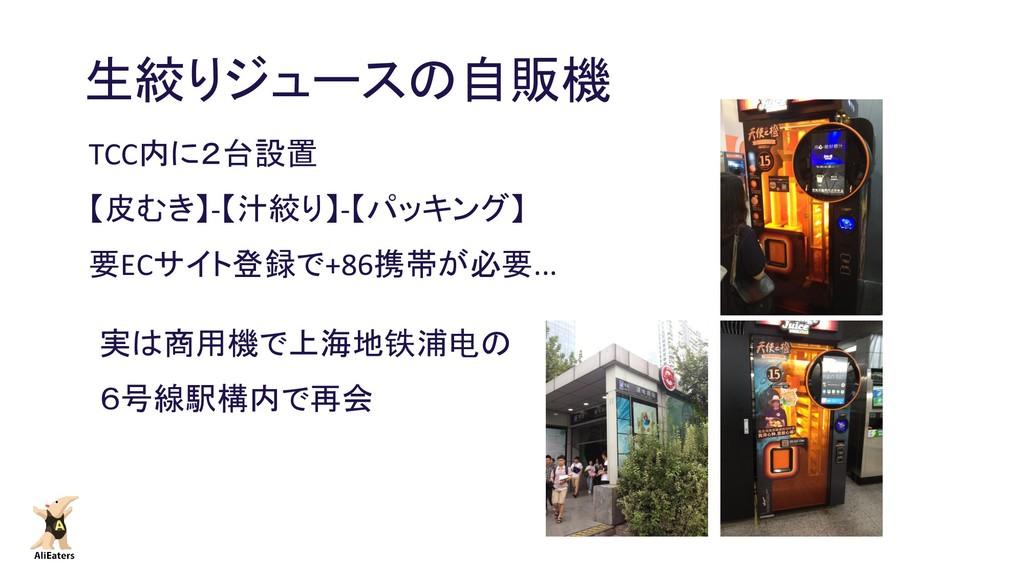 生絞りジュースの自販機 TCC内に2台設置 【皮むき】-【汁絞り】-【パッキング】 要ECサイ...