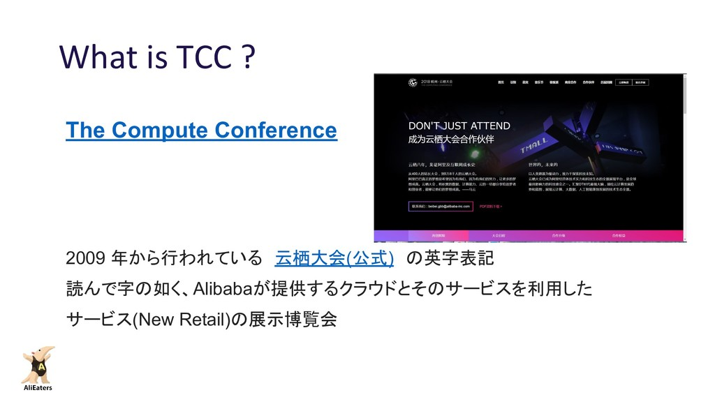 What is TCC ? The Compute Conference 2009 年から行わ...
