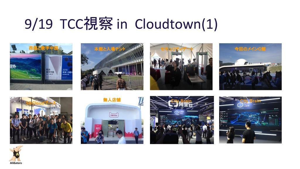 9/19 TCC視察 in Cloudtown(1) 西湖と数字中国 本館と入場テント セキュ...