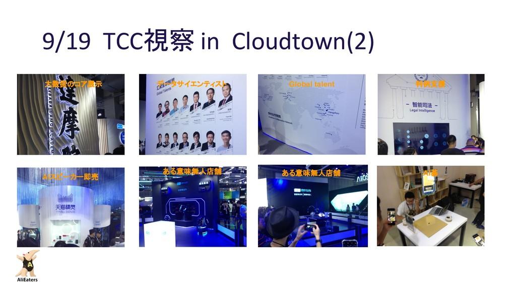 9/19 TCC視察 in Cloudtown(2) 大数据のコア展示 データサイエンティスト...