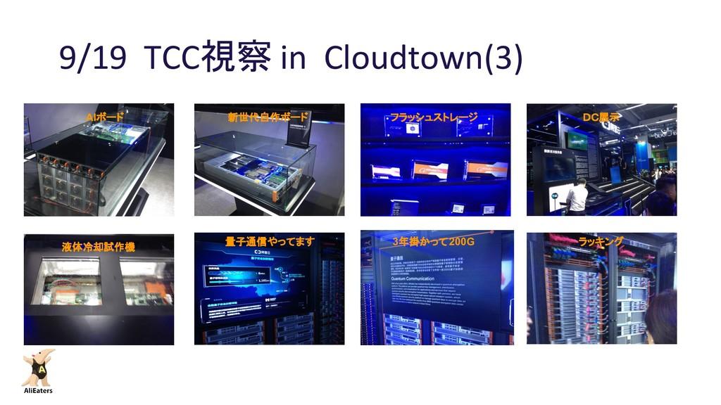 9/19 TCC視察 in Cloudtown(3) AIボード 新世代自作ボード フラッシュ...
